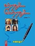 #6: Katrathum Petrathum Part-4  (Tamil)