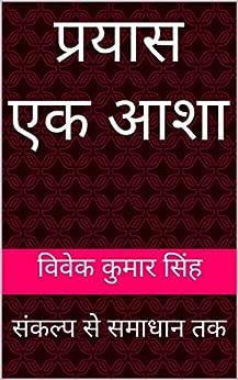 प्रयास  एक आशा: संकल्प से समाधान तक (Hindi Edition) by [सिंह, विवेक कुमार]