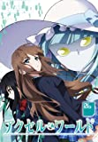 ACCEL WORLD VOL.6(BLU-RAY+CD)