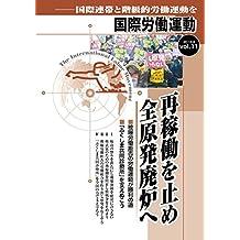 Saikado-wo-tome-zengenpatsu-hairohe Kokusai-Roudouundou (Japanese Edition)