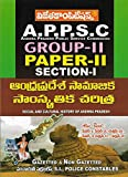 APPSC Group-II Paper-2 Section-I [ Social And Cultural History Of Andhra Pradesh ] ( TELUGU MEDIUM )