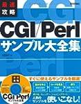 """Saisoku ko�""""ryaku CGI Perl sanpuru da..."""