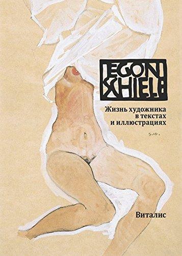 Шиле (Schiele): Жизнь хyдoжника в текстах и иллюстрациях (Sein Leben in Wort und Bild)