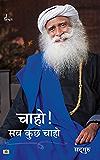 Chaho Sab Kuchh Chaho (Hindi Edition)