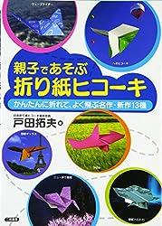 Oyako de asobu origami hikōki
