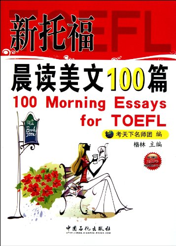 morning-reading-the-new-toefl-essay-100