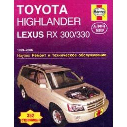 toyota-highlander-lexus-rx-300-330-remont-i-tehnicheskoe-obsluzhivanie