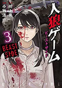 Hunt - Beast Side Edition simple Tome 3