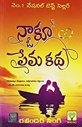 I Too Had a Love Story (Telugu) price comparison at Flipkart, Amazon, Crossword, Uread, Bookadda, Landmark, Homeshop18
