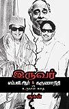 இருவர் Iruvar : M.G.R vs Karunanidhi Uruvana Kathai (1) (Tamil Edition)