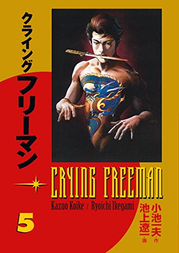 Crying Freeman Volume 5: v. 5 (Crying Freeman (Dark Horse))