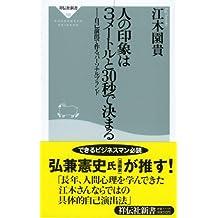 Hito no inshō wa 3mētoru to 30byō de kimaru : Jiko enshutsu de tsukuru pāsonaru burando
