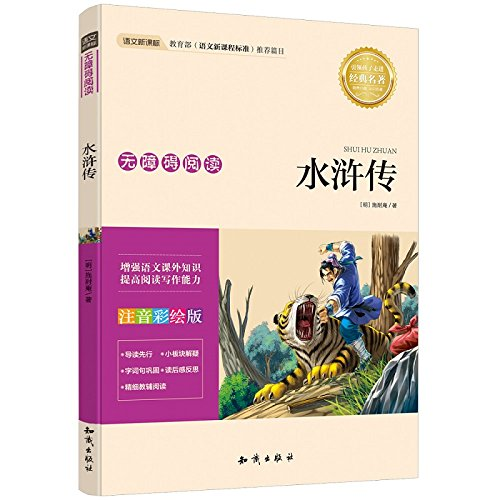 语文新课标 无障碍阅读 水浒传(注音彩绘版)