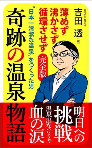 kisekino onsen monogatari: nihonichi seiketsuna onnsen wo tukutta otoko (yoshida IM kenkyujo) (Japanese Edition)