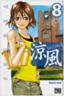 Suzuka Vol.8