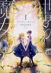 世界の終わりと魔女の恋1 (it COMICS)