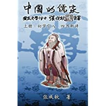 Confucian of China (Zhong Guo De Ru Jia): The Introduction of Four Books