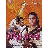 Sindhu Bhairavi Tamil Movie Blue-Ray DVD
