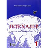 Poechali! / Los geht's! Russisch für Erwachsene. Teil 1: Ein Kurs für Anfänger in der russischen Sprache. Russkij jazyk dlja vzroslych. Cast 1. Nacal'nyj kurs