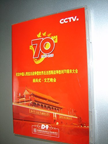 Preisvergleich Produktbild 2015 September 3 China Victory Day Parade 70th Anniversary V-Day end of WWII / Official CCTV Coverage on DVD / Disc 1: Parade / Disc 2: Theater Victory and Peace Gala / PAL Region Free CHINESE ONLY