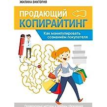 Продающий копирайтинг: Как манипулировать сознанием покупателя (Russian Edition)