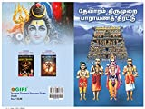 Thevaram Thirumurai Parayana Thirattu (Tamil Edition)