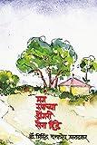 मग रूपाच्या डोंगरी सैरा हिंडे (Marathi Edition)