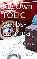 My Own TOEIC Verbs-Gamma: For Those Under 800 in English and Korean (My Own TOEIC Words Book 3) (English Edition)