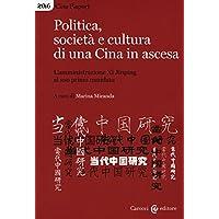 Politica, società e cultura di una Cina