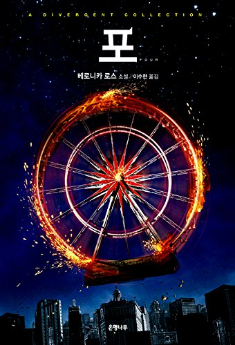 Four: A Divergent Collection (2013) (Korea Edition)