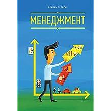 Менеджмент (Russian Edition)