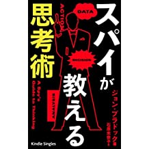 A Spy's Guide to Thinking (Kindle Single) (Japanese Edition)