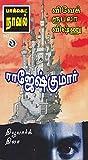 #8: நியூயார்க் நிலா (பாக்கெட் நாவல்) (Tamil Edition)