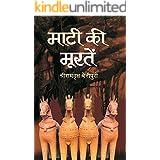 Maati Ki Moorten (Hindi)