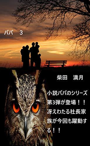 papa 3 (Japanese Edition)