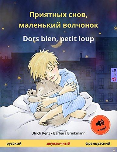 Приятных снов, маленький волчонок – Dors bien, petit loup (русский – французский). двуязычная детская книга, от 2-4 лет, с аудиокнигой mp3 (Sefa Picture Books in two languages) (Russian Edition)