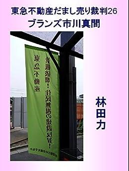 Branz Ichikawamama The Suit TOKYU Land Corporation Fraud (Japanese Edition) par [Hayashida Riki]