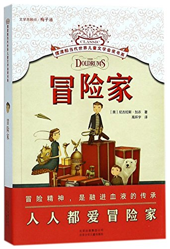 The Doldrums (Chinese Edition)