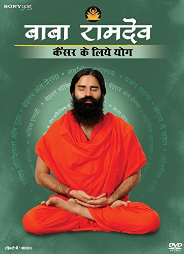 Cancer Ke Liye Yog  Baba Ramdev Yoga