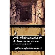 எகிப்தின் மர்மங்கள்: பிரமிடுகள், The Book of the Dead, சாபங்கள் மற்றும் பல (Tamil Edition)