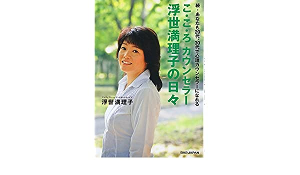Amazon.it: こ・こ・ろカウンセ...