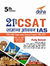 21 Years CSAT General Studies IAS Prelims Topic wise Solved Papers  1995 2015   Old Edition  9789385846021 available at Amazon for Rs.100