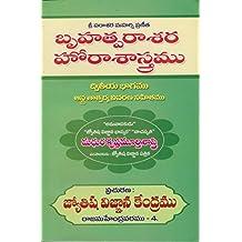 Parasara Samhita Book