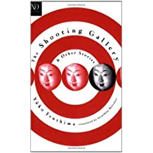 The Shooting Gallery (New Directions Classics) by Yuko Tsushima (1997-05-01)