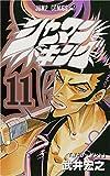 Shaman King Vol. 11 (Shaman Kingu) (in Japanese)