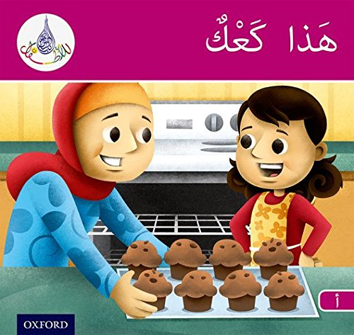 The Arabic Club Readers: Pink Band A: This is cake (Arabic Club Pink Readers)