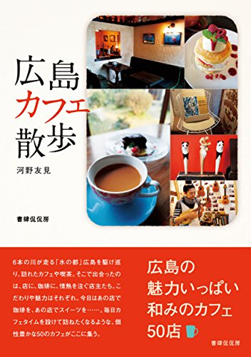 Hiroshima Cafe Sanpo (Japanese Edition) eBook: Kono Yumi: Amazon ...