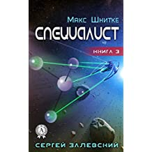 Специалист (Макс Шнитке Book 3) (Russian Edition)