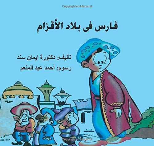 Knight in the land of the Pygmies (Arabic Edition): Ritter im Land der Pygmäen, Knight in the land of the Pygmies (Arabic Edition),