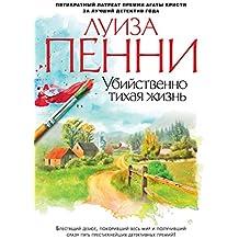 Убийственно тихая жизнь (Звезды мирового детектива) (Russian Edition)
